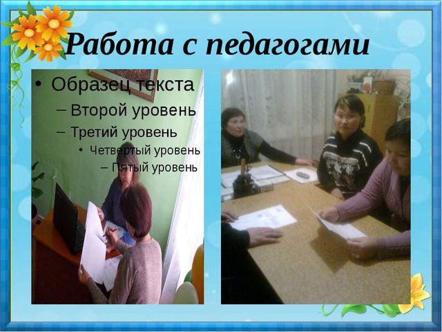 Работа с педагогами