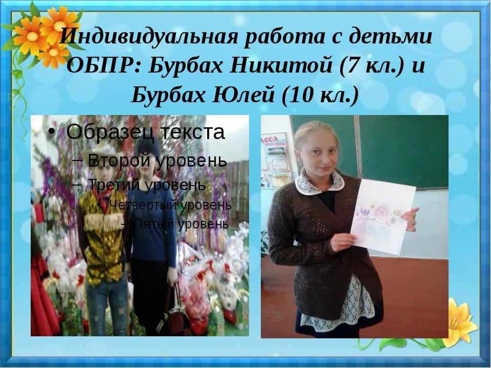Индивидуальная работа с детьми ОБПР: Бурбах Никитой (7 кл.) и Бурбах Юлей (10...