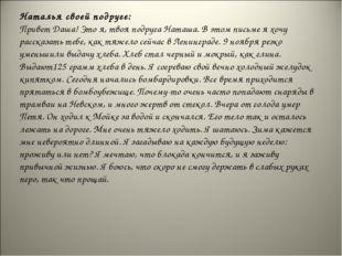 Наталья своей подруге: Привет Даша! Это я, твоя подруга Наташа. В этом письме