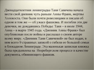 Двенадцатилетняя ленинградка Таня Савичева начала вести свой дневник чуть ран
