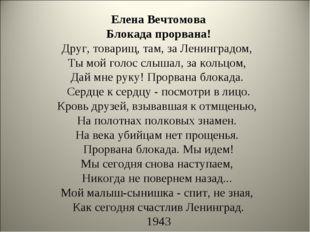 Елена Вечтомова Блокада прорвана! Друг, товарищ, там, за Ленинградом, Ты мой