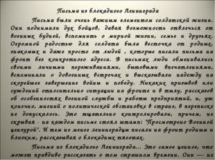 Письма из блокадного Ленинграда Письма были очень важным элементом солдатской