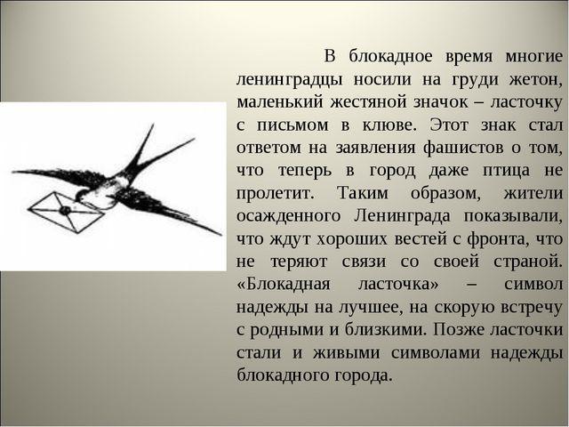 В блокадное время многие ленинградцы носили на груди жетон, маленький жестян...