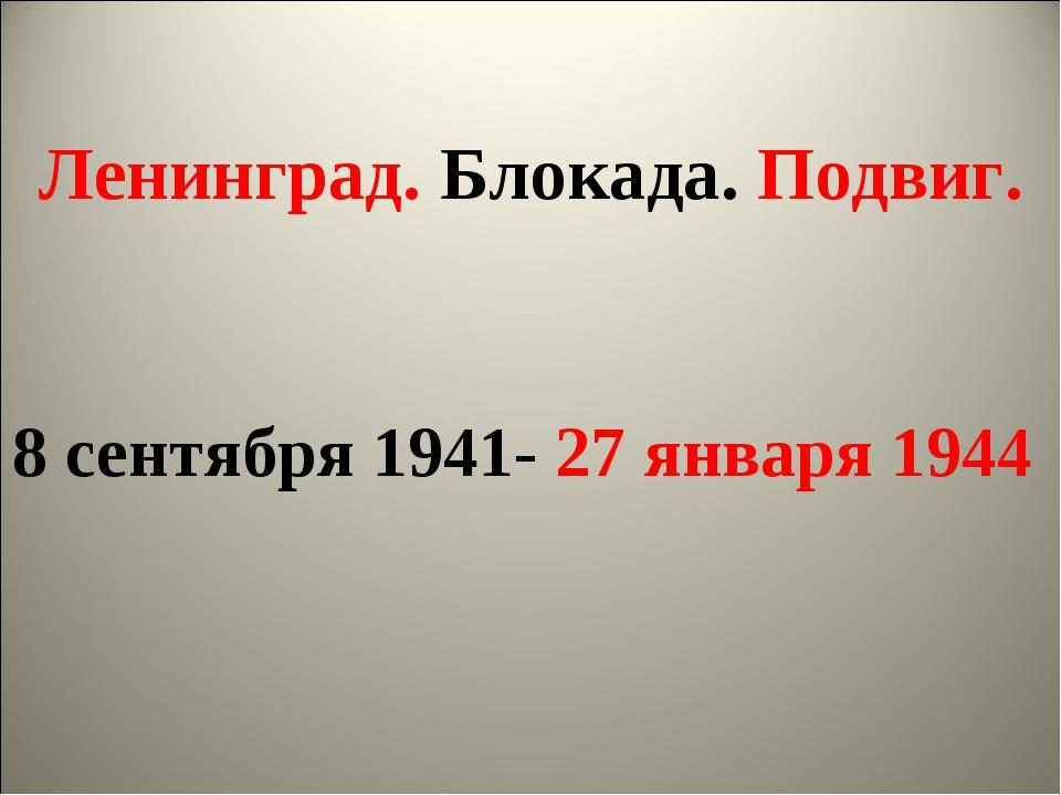 Ленинград. Блокада. Подвиг. 8 сентября 1941- 27 января 1944