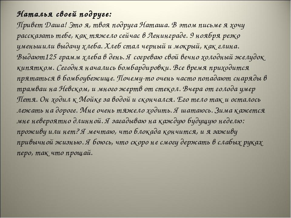 Наталья своей подруге: Привет Даша! Это я, твоя подруга Наташа. В этом письме...