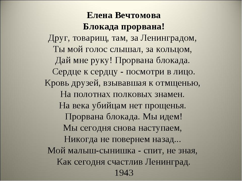 Елена Вечтомова Блокада прорвана! Друг, товарищ, там, за Ленинградом, Ты мой...