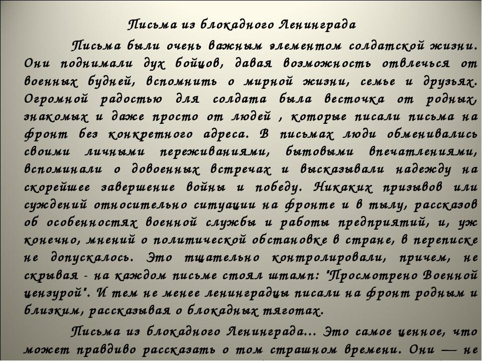 Письма из блокадного Ленинграда Письма были очень важным элементом солдатской...