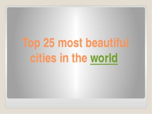 Top 25 most beautiful cities in the world