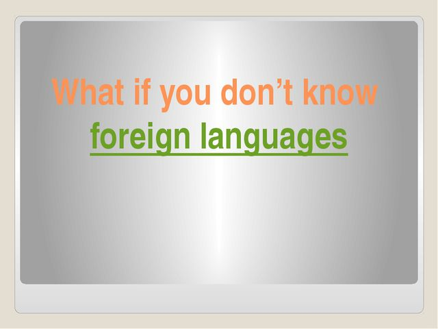 What if you don't know foreign languages