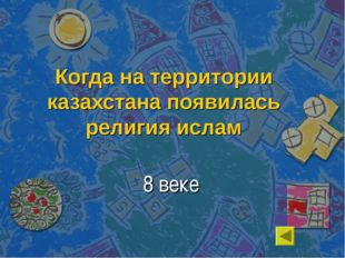 Когда на территории казахстана появилась религия ислам 8 веке