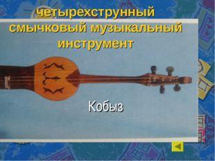 четырехструнный смычковый музыкальный инструмент Кобыз