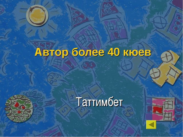 Автор более 40 кюев Таттимбет