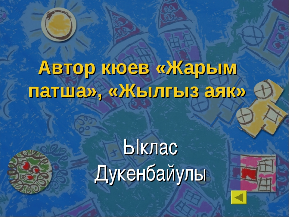 Автор кюев «Жарым патша», «Жылгыз аяк» Ыклас Дукенбайулы