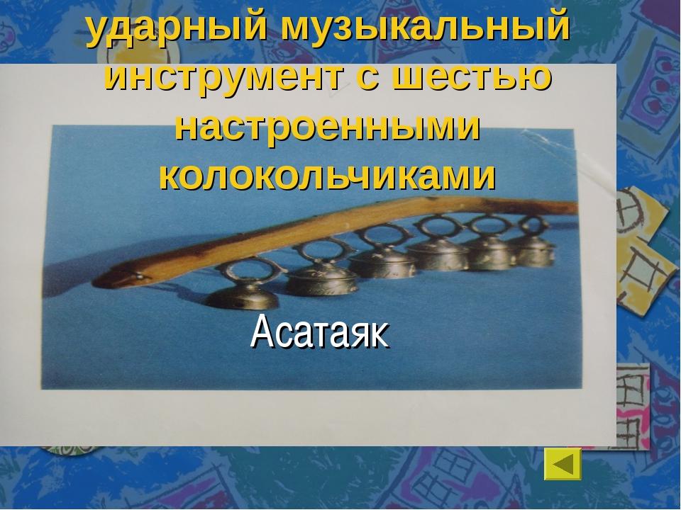 ударный музыкальный инструмент с шестью настроенными колокольчиками Асатаяк