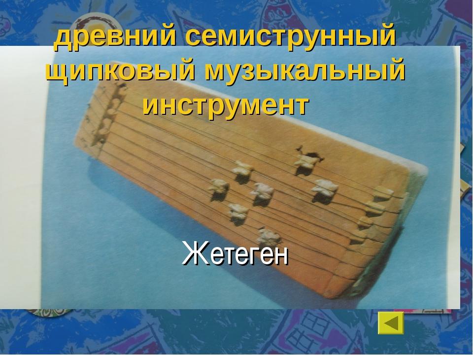 древний семиструнный щипковый музыкальный инструмент Жетеген