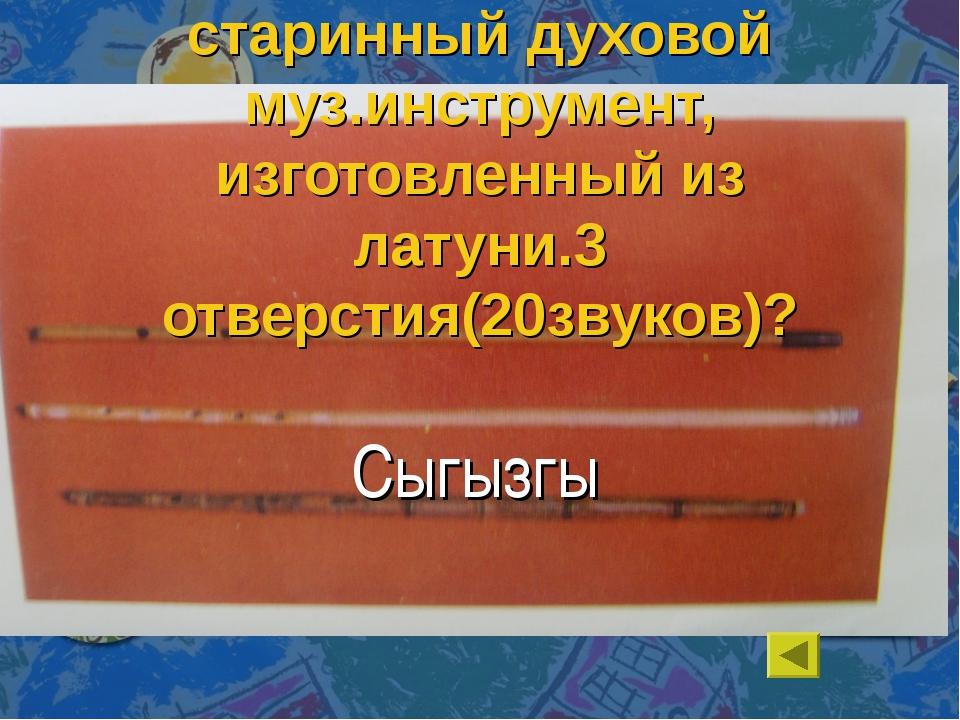 старинный духовой муз.инструмент, изготовленный из латуни.3 отверстия(20звуко...