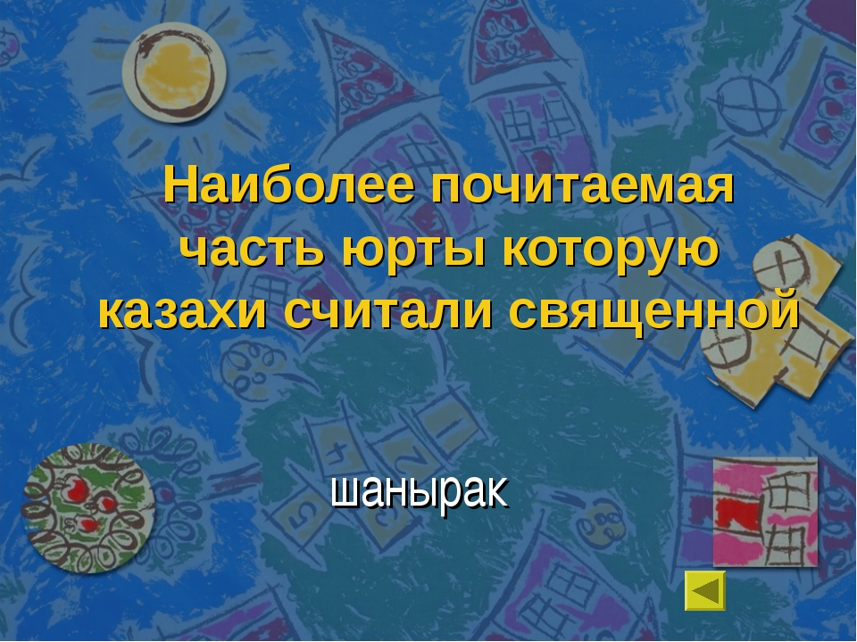 Наиболее почитаемая часть юрты которую казахи считали священной шанырак