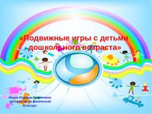 Янцен Надежда Генриховна инструктор по физической культуре «Подвижные игры с