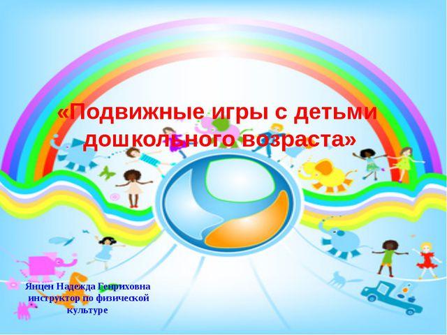 Янцен Надежда Генриховна инструктор по физической культуре «Подвижные игры с...