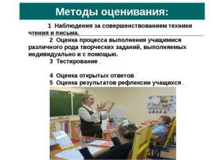 1 Наблюдения за совершенствованием техники чтения и письма. 2 Оценка процесс
