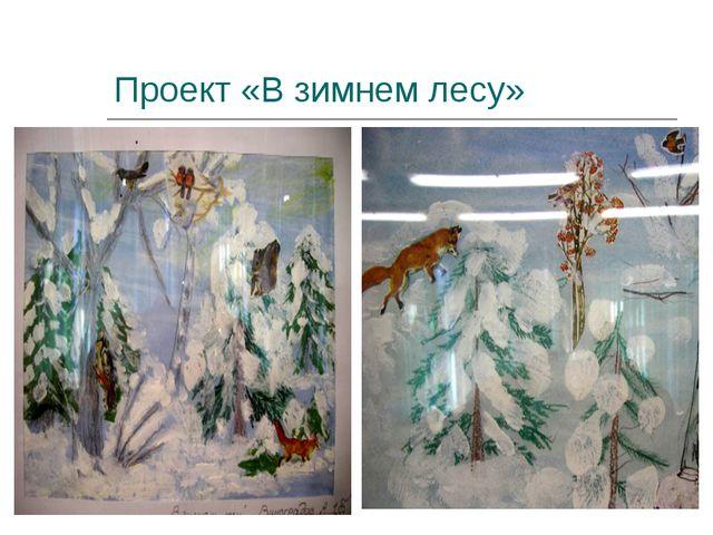Проект «В зимнем лесу»