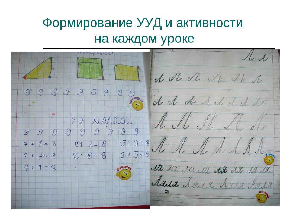 Формирование УУД и активности на каждом уроке