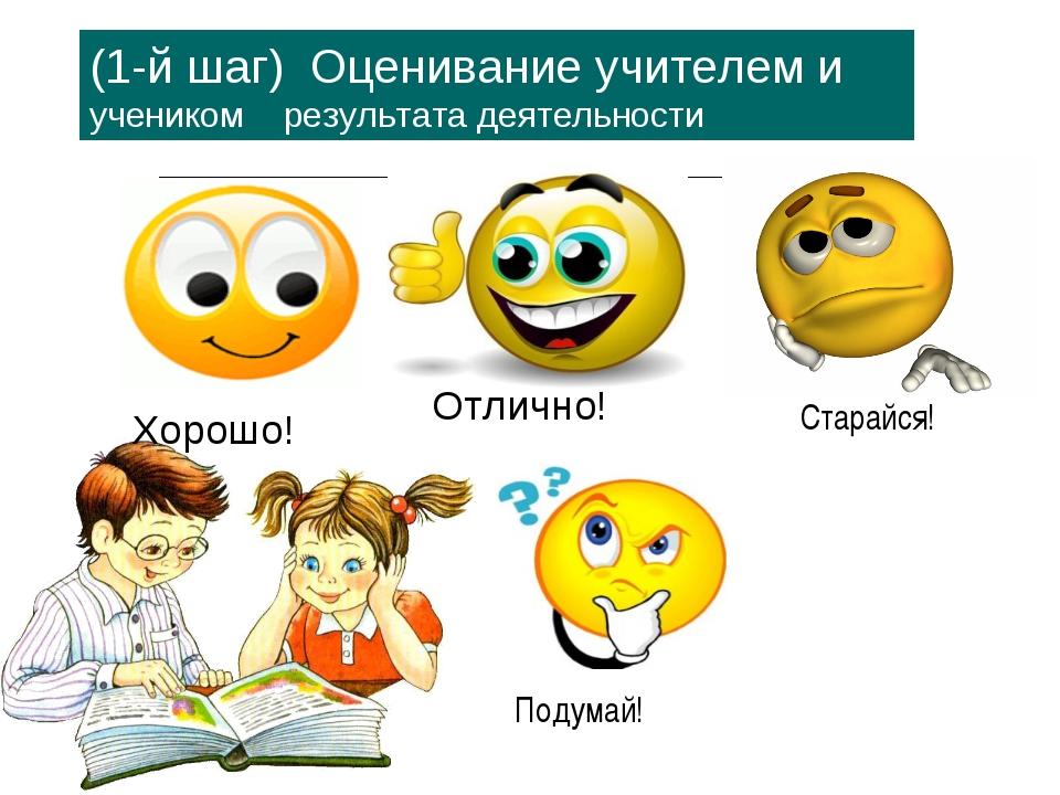 Хорошо! (1-й шаг) Оценивание учителем и учеником результата деятельности Отли...