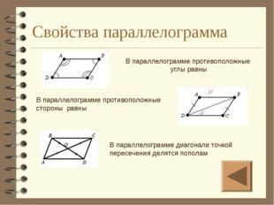 Свойства параллелограмма