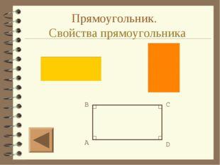 Прямоугольник. Свойства прямоугольника