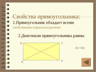 Свойства прямоугольника: 1.Прямоугольник обладает всеми свойствами параллелог