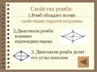Свойства ромба: 1.Ромб обладает всеми свойствами параллелограмма. 2.Диагонали