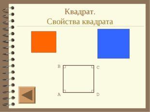 Квадрат. Свойства квадрата