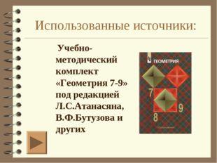 Использованные источники: Учебно- методический комплект «Геометрия 7-9» под р