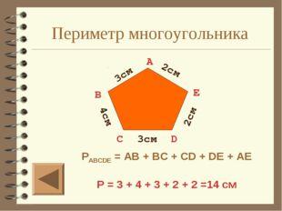 Периметр многоугольника РАВСDЕ = АВ + ВС + СD + DE + AE Р = 3 + 4 + 3 + 2 + 2