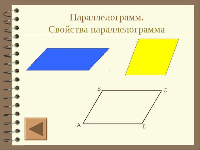Параллелограмм. Свойства параллелограмма