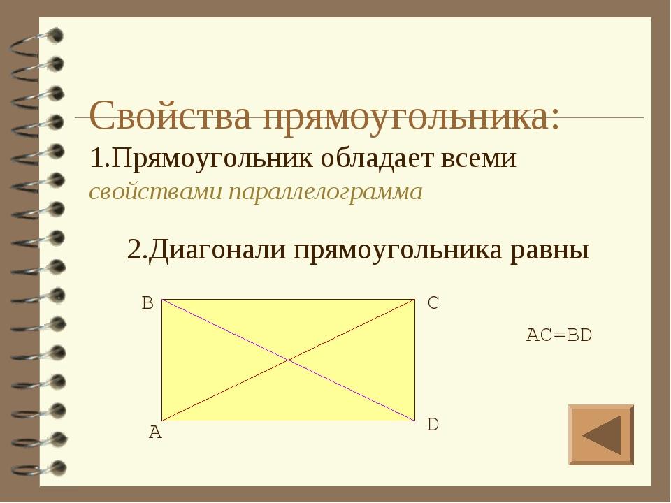 Свойства прямоугольника: 1.Прямоугольник обладает всеми свойствами параллелог...