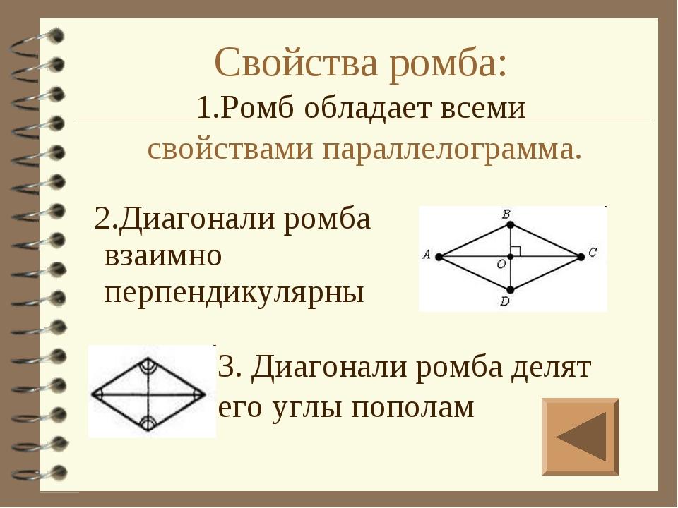 Свойства ромба: 1.Ромб обладает всеми свойствами параллелограмма. 2.Диагонали...