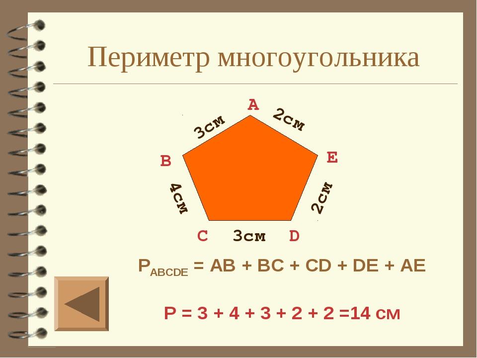 Периметр многоугольника РАВСDЕ = АВ + ВС + СD + DE + AE Р = 3 + 4 + 3 + 2 + 2...