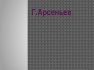 Г.Арсеньев
