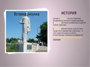 ИСТОРИЯ Основан в1902годукак село Семёновка, объединившее несколько соседн