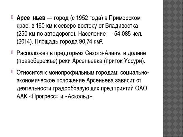 Арсе́ньев— город (с1952 года) вПриморском крае, в 160км к северо-востоку...