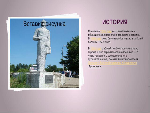 ИСТОРИЯ Основан в1902годукак село Семёновка, объединившее несколько соседн...