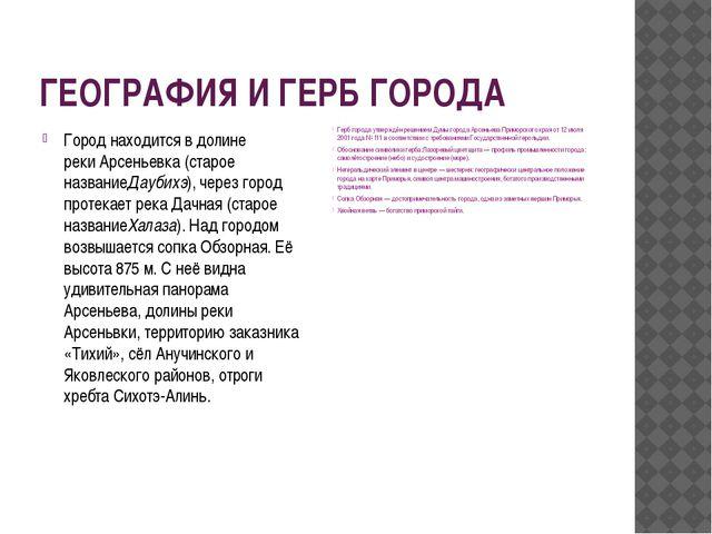 ГЕОГРАФИЯ И ГЕРБ ГОРОДА Город находится в долине рекиАрсеньевка(старое назв...