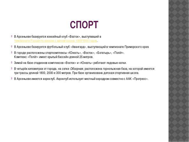 СПОРТ В Арсеньеве базируетсяхоккейныйклуб «Восток», выступавший вЧемпионат...