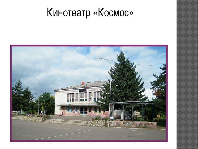 Кинотеатр «Космос»