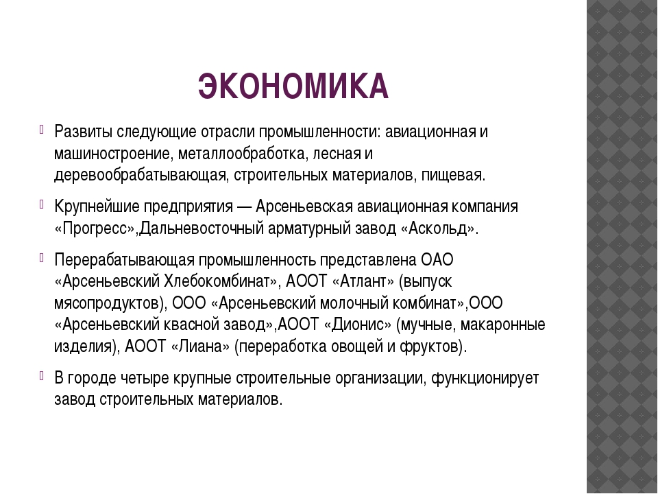 ЭКОНОМИКА Развиты следующие отрасли промышленности: авиационная и машинострое...