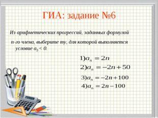 ГИА: задание №6 Из арифметических прогрессий, заданных формулой n-го члена, в