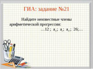 ГИА: задание №21 Найдите неизвестные члены арифметической прогрессии: …12 ; а