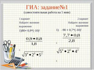 ГИА: задание№1 (самостоятельная работа на 5 мин) 1 вариант Найдите значение в