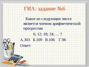 ГИА: задание №6 . Какое из следующих чисел является членом арифметической про